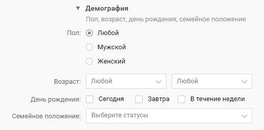 02-kak-nastroit-reklamu-vkontakte-pokazy-po-dnyam-rojdeniya-jpg.765
