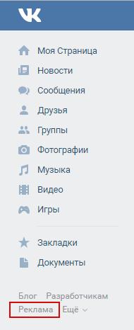 04-kak-nastroit-reklamu-vkontakte-png.767