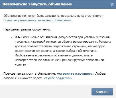 13-soobshchenie-o-narusheniyah-pravil-pri-otklonenii-jpg.776