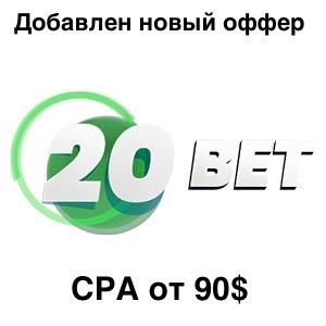 20bet-300x300px-jpeg.2996