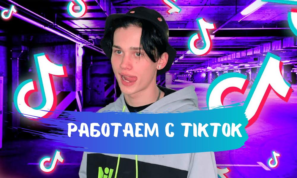 Работаем с TikTok.png
