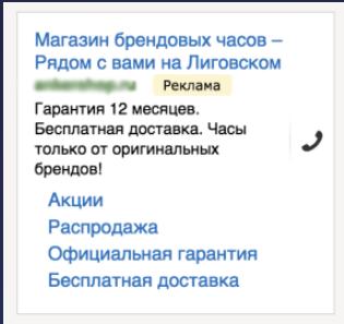 targeting_dlya_magazina_chasov-2-png.73